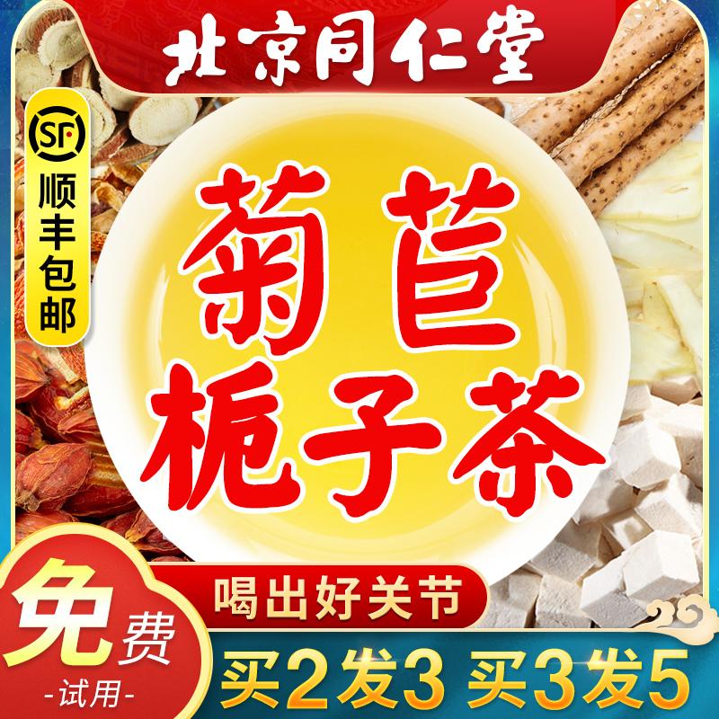 北京同仁堂菊苣栀子茶(非药痛风茶降酸尿酸茶高排酸茶保健品)正品