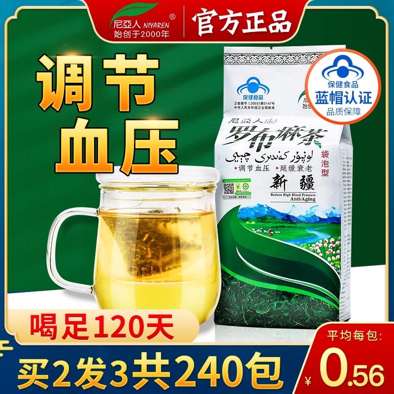 尼亚人新疆正品牌罗布麻茶
