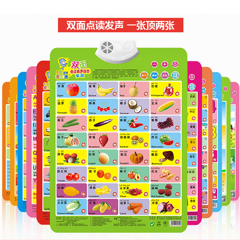 乐乐鱼有声挂图早教发声挂图0-3岁发声双面挂图宝宝玩具识字卡片