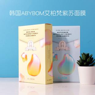 3盒115|韓國A.by Bom艾柏梵紫蘇郵差面膜蜂蜜珍藏版植物補水面膜