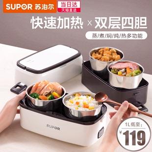 苏泊尔加热饭盒可插电上班族保温电热蒸煮自热便当盒便携带饭桶锅