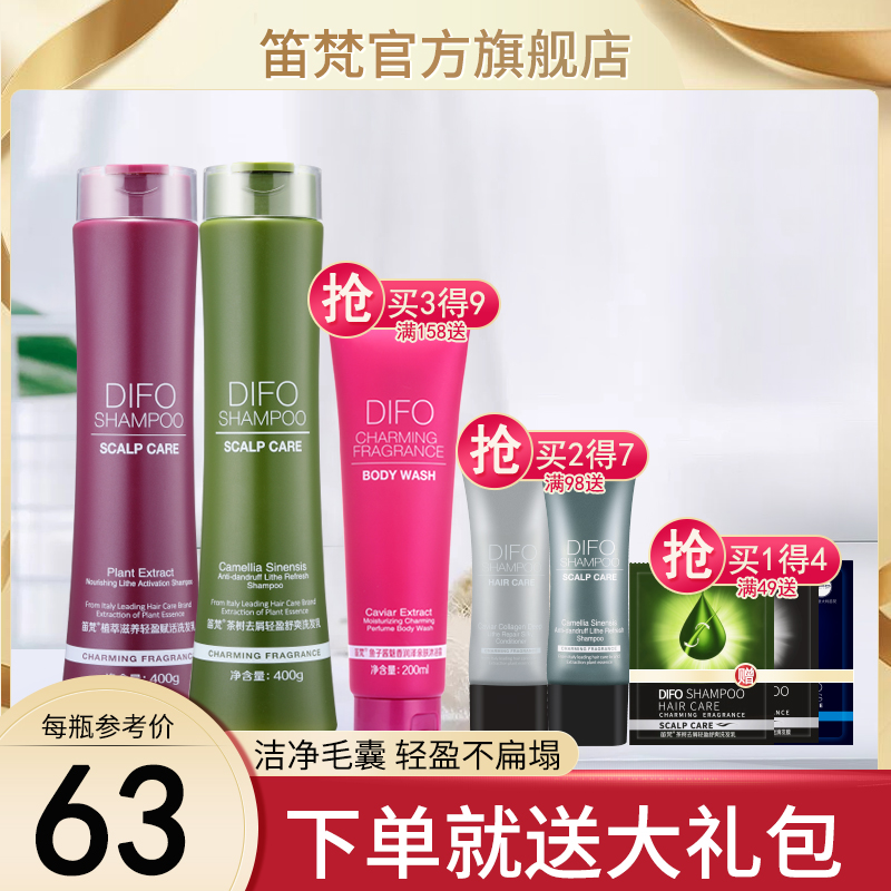 Шампуни для волос Артикул 586455769814