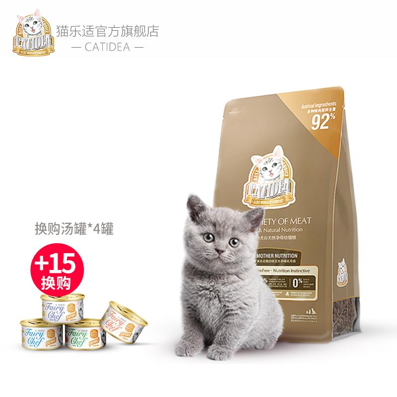 猫乐适幼猫奶糕孕猫专用猫粮2kg离乳期1-12月多肉无谷猫粮C92优惠券