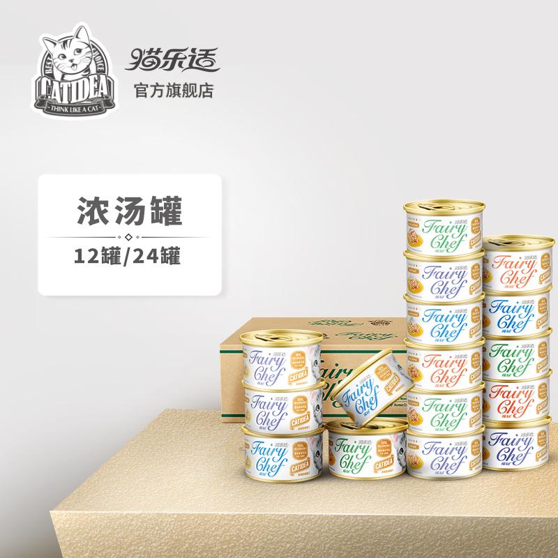 猫乐适进口猫罐头增肥营养补钙猫咪零食湿粮75g*12罐24罐整箱汤罐
