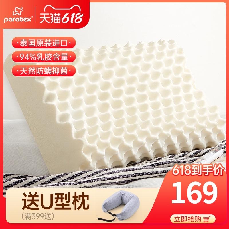 PARATEX乳胶枕头泰国原装进口天然橡胶枕成人颗粒按摩护颈椎枕头