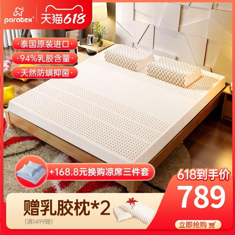 paratex乳胶床垫泰国原装进口 天然橡胶床垫1.8米家居双人床软垫