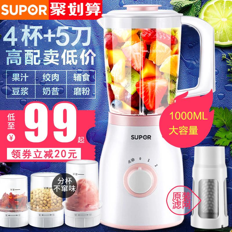 苏泊尔榨汁机家用全自动多功能水果小型打炸果汁辅食料理搅拌机杯(非品牌)