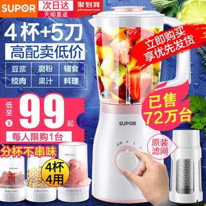 苏泊尔家用全自动多功能水果榨汁机