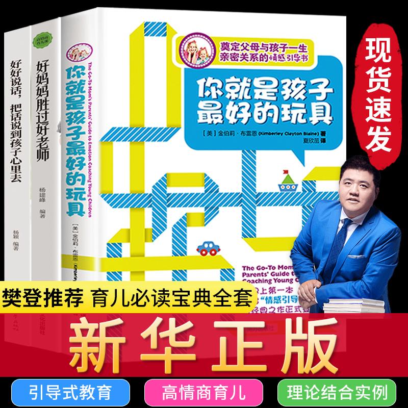 全3册樊登读书会推荐 你就是孩子最好的玩具正版书 育儿书籍家庭教育父母必读好妈妈胜过好老师把话说到孩子心里去教育孩子的书籍