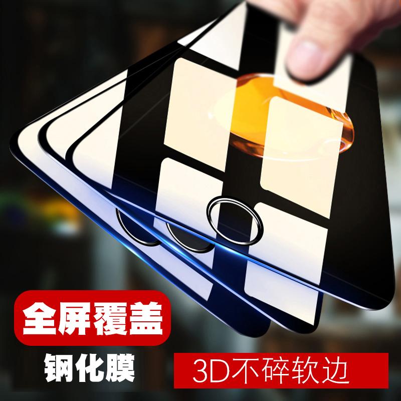 全屏苹果X钢化膜iphone7玻璃膜6S/8Plus钢化膜手机保护7Plus六8X