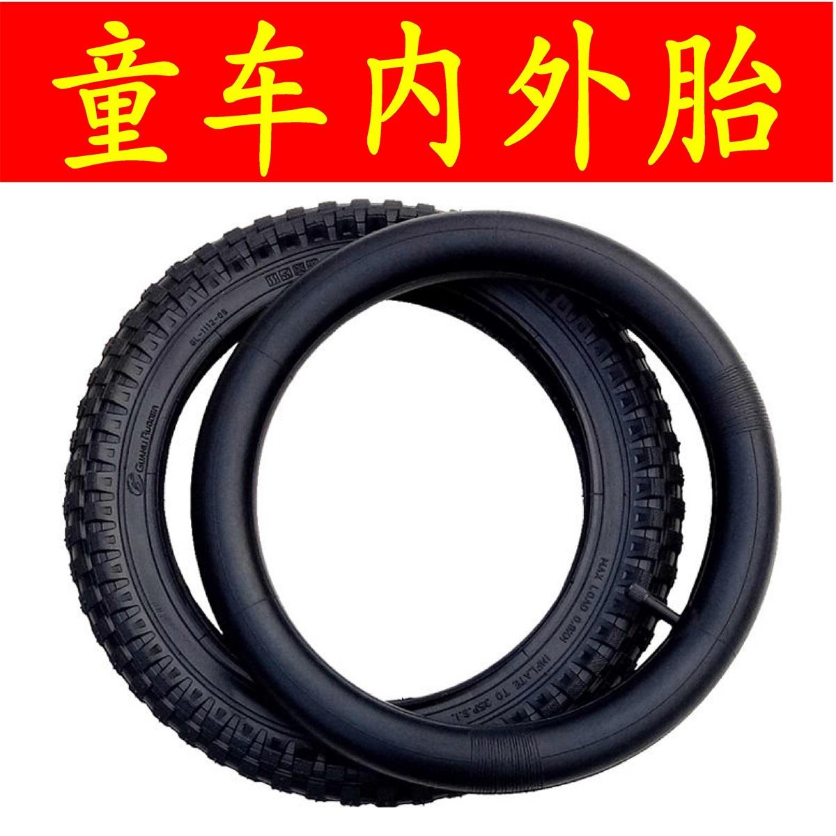 儿童自行车轮胎12/14/16/18寸1.95、2.125单车内胎外胎带童车配件
