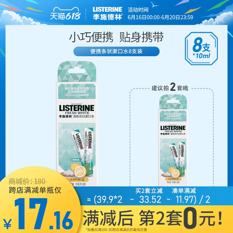 李施德林条状漱口水便携一次性柠檬海盐健康亮白清新口腔清洁口气