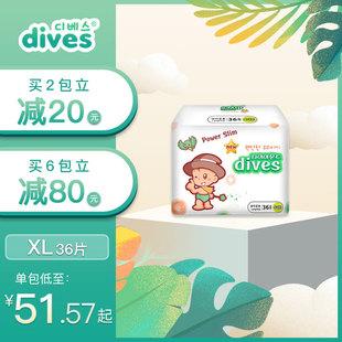 帝唯dives韩国进口品牌轻薄透气XL码36片婴儿尿不湿纸尿裤女男价格