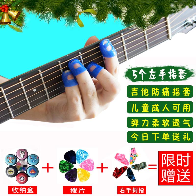 弹吉他指套左手防痛保护手指套儿童尤克里里手贴右手指甲拨片配件
