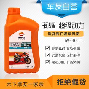 威爽润烁超级动力4T全/半合成摩托车机油5/10W40骑式/踏板车机油