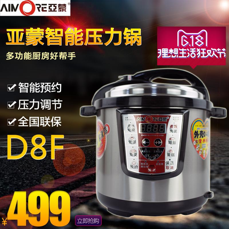 亚蒙D8F电压力锅8L超大容量多功能微电脑不锈钢联保正品特价包邮