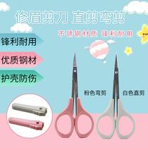 高品质不锈钢美容小剪刃修剪眉毛假睫毛鼻毛等化妆工具易携带