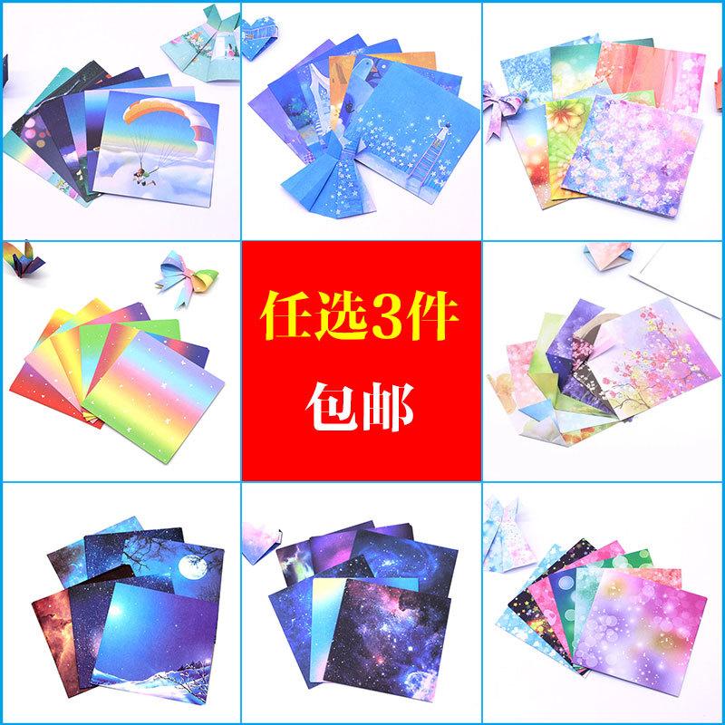 正方形彩色印花手工折纸花色花纹儿童折纸材料千纸鹤星空印花彩纸