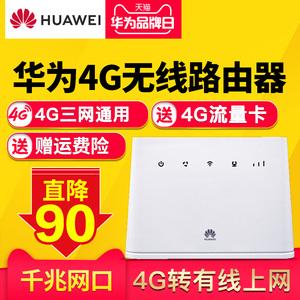 华为B315s-936联通电信4g无线路由器2全网通插卡WiFi转有线宽带千G合家享5gCPE移动网络SIM上网设备b311 b316