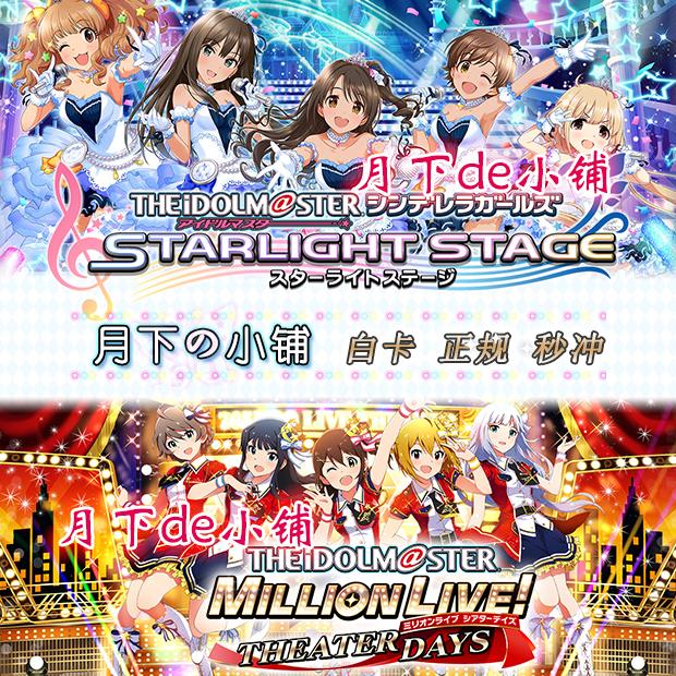 偶像大师 百万现场MLTD星光舞台灰姑娘CGSS 代充2650 8400超得