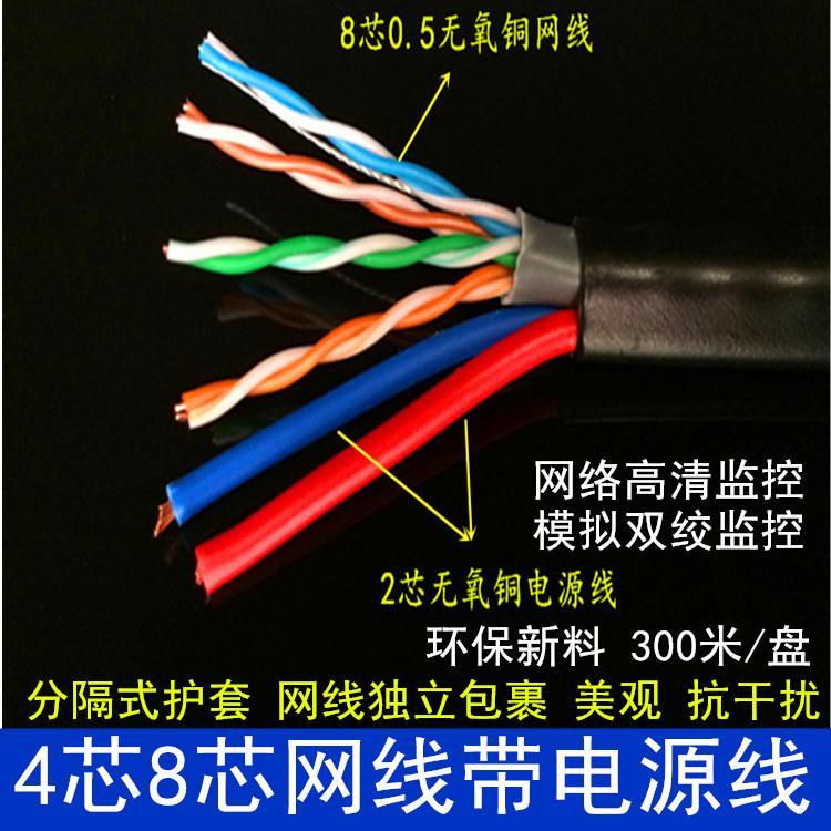 包邮4芯8芯网线带电源一体线 室外网络综合线监控双绞线纯无氧铜