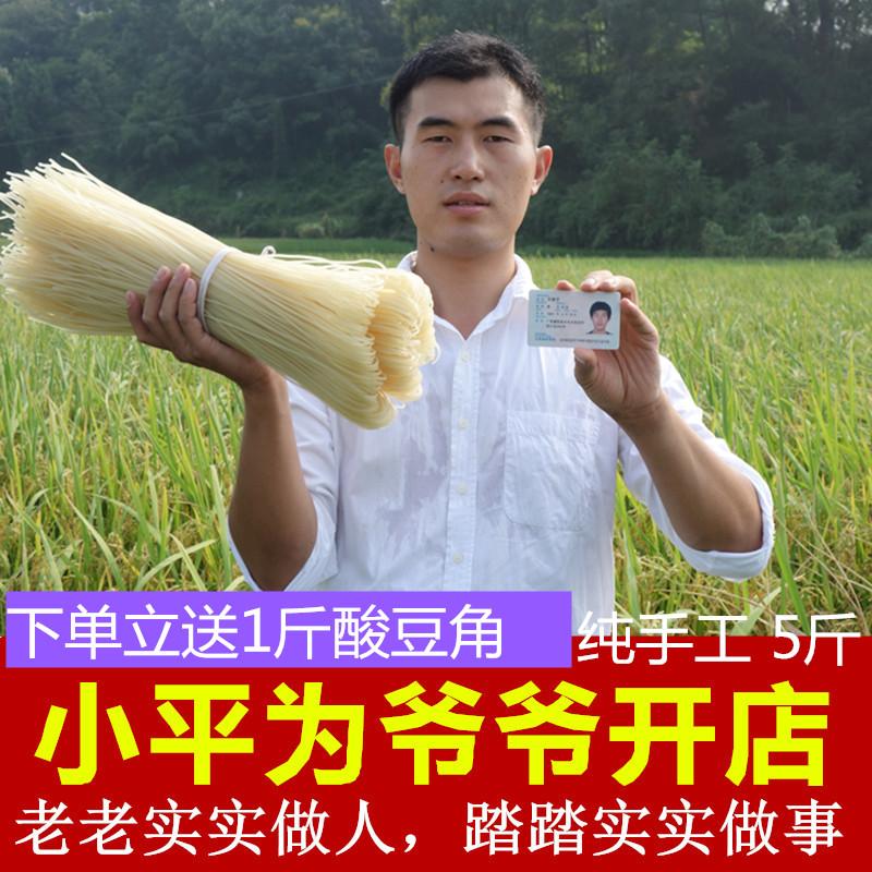 正宗桂林米粉速食 米线干米粉纯大米广西特产过桥粗米线5斤螺蛳粉