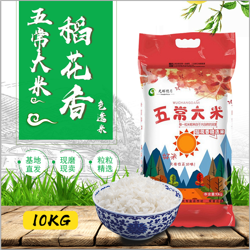New rice authentic northeast Wuchang rice in 2019 10kg Daohuaxiang rice farmers belly white rice 20 kg special package mail