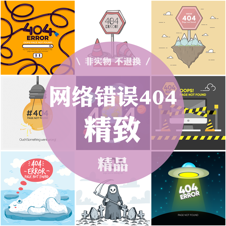 516 Network Error 404 cute cartoon program AI EPS picture material design vector pattern