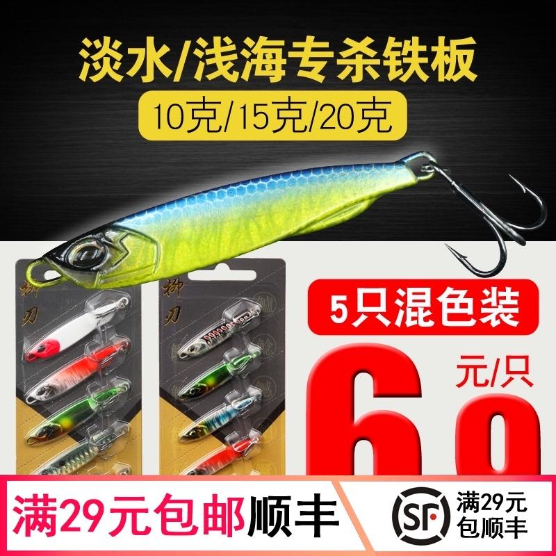 柳刃路亚假饵铁板岸抛远投翘嘴鲅鱼鲈鱼淡水海钓金属小铁板套装
