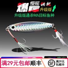 路亚假饵铁板小铅鱼慢摇远投岸抛翘嘴鲈鱼鲅鱼海鲈淡水海钓夜光饵