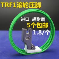 TRF1 роликовая прижимная лапка двойная колесная прижимная лапка белый Пластиковая прижимная лапка Прижимная лапка Прижимная лапка