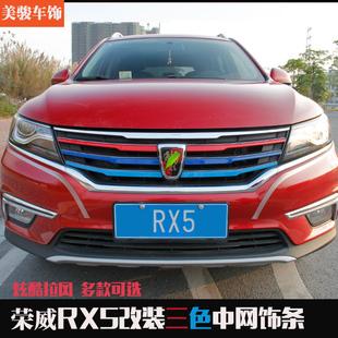 中网不锈钢亮片RX5改装专用中网三色饰条RX3i6中网饰条RX5荣威