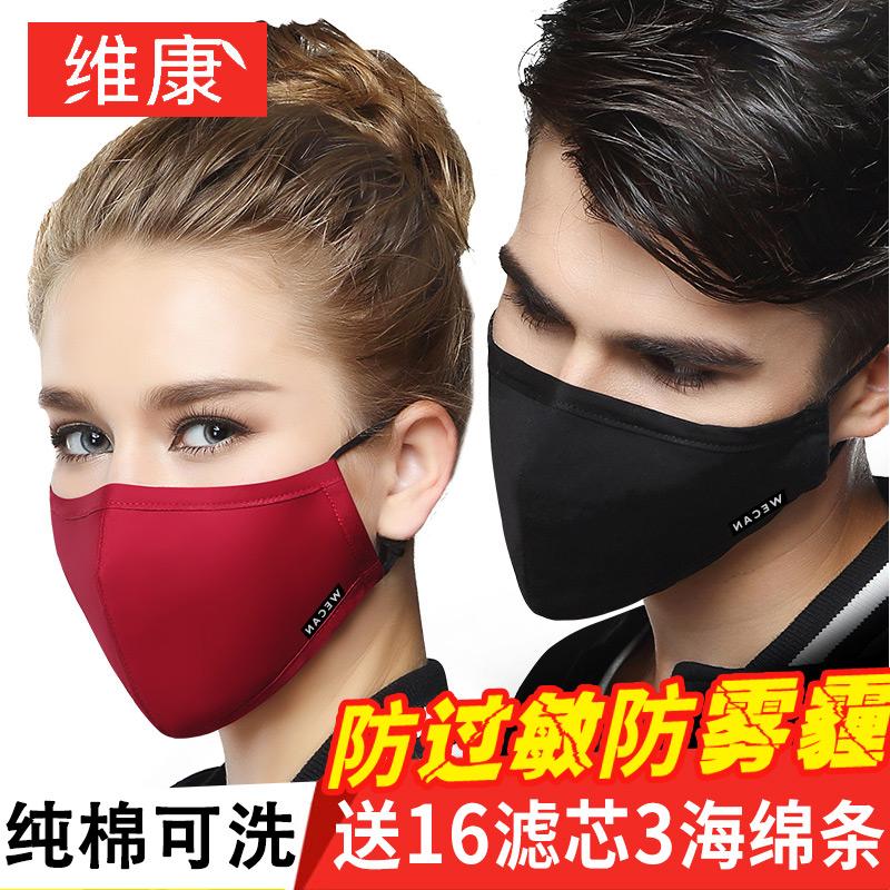 维康防雾霾口罩可洗pm2.5防尘纯棉n95透气女男防过敏口罩可换滤芯(非品牌)