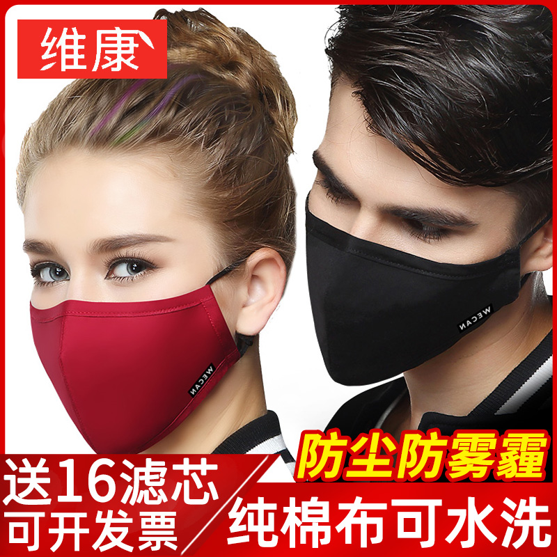 Weikang anti haze anti allergy cotton cloth mask replaceable filter element washable dust-proof kn95 breathable reusable