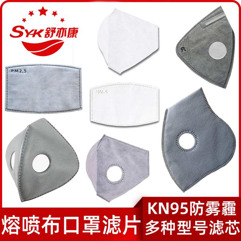 Weikang anti haze double valve riding mask filter kn95 filter element head sleeve double hole three-dimensional replacement inner gasket