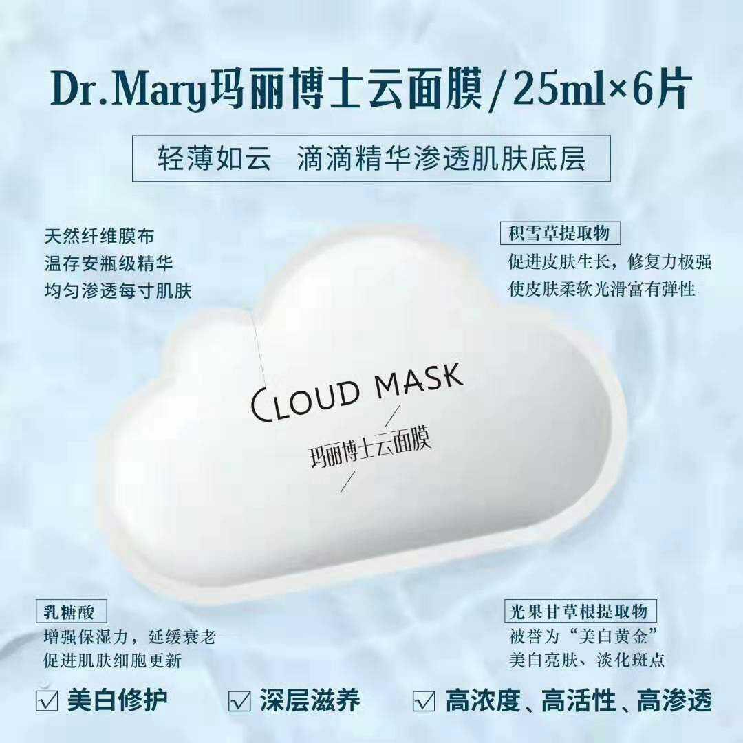玛丽博士云面膜安瓶级多倍浓缩精华美白修护深层滋养淡斑淡痘印