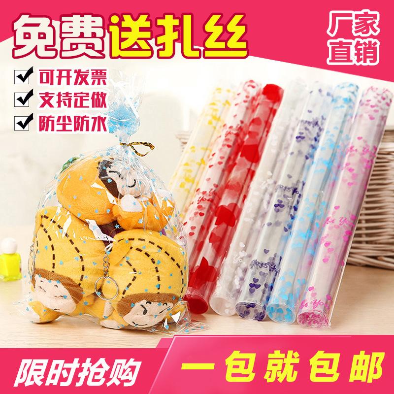 厂家直销毛绒玩具公仔包装袋 透明布娃娃袋 超市促销塑料礼品袋