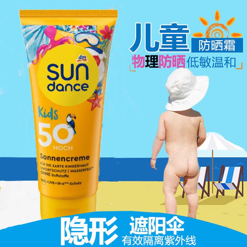 德国dm进口sundance婴幼儿童防晒霜35.00元包邮