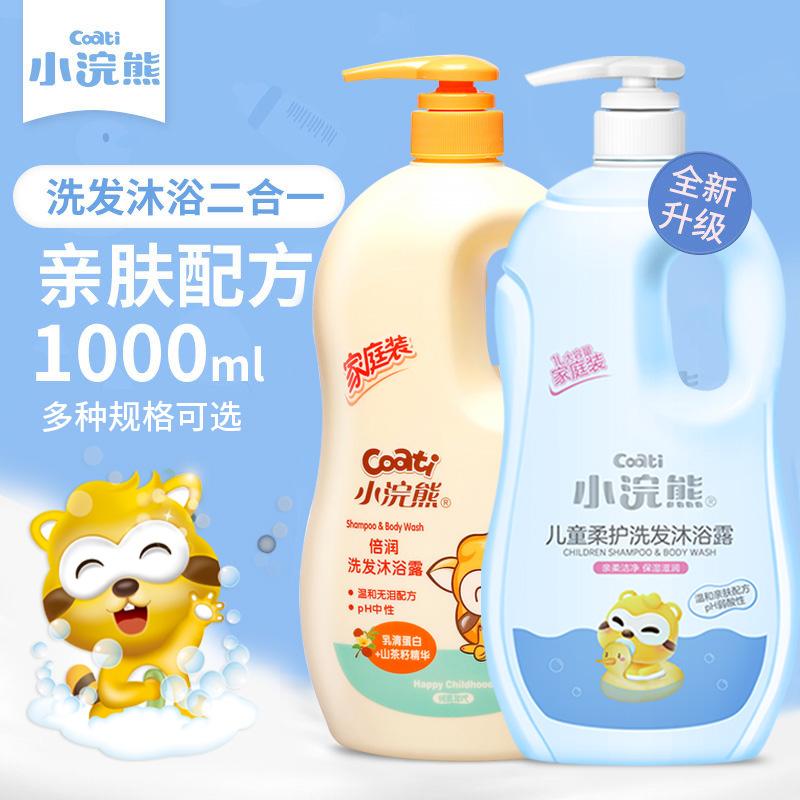 小浣熊儿童沐浴露婴儿洗护宝宝洗发水家庭装滋养洗发沐浴二合一 thumbnail