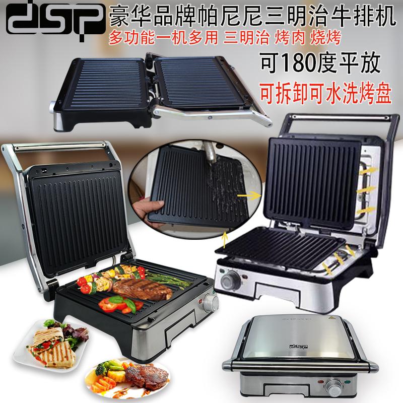 DSP European detachable baking pan household hamburger toaster steak machine Panini machine sandwich machine breakfast