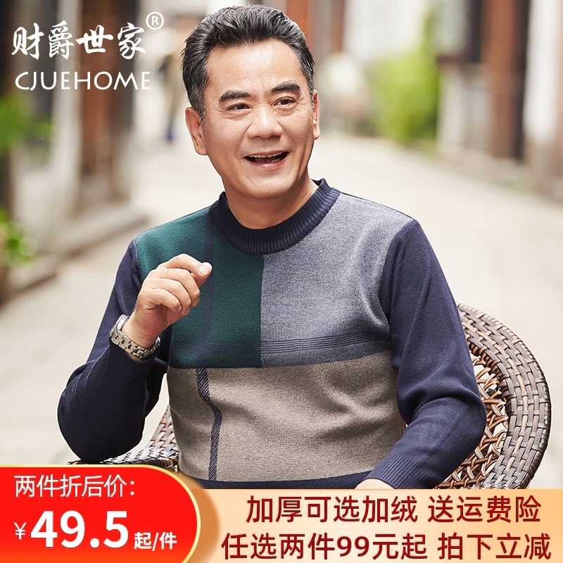 Dad sweater winter clothes jacket autumn and winter middle-aged men plus velvet thick warm clothing grandpa middle-aged and elderly men's clothing