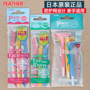 日本feather piany羽毛鹤牌修眉刀刮眉刀女腋毛刀初学者新手 包邮
