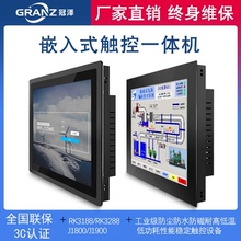 10 / 12 / 15 / 17 / 19 inch industrial control integrated computer embedded capacitor touch Android industrial tablet A kind of A kind of