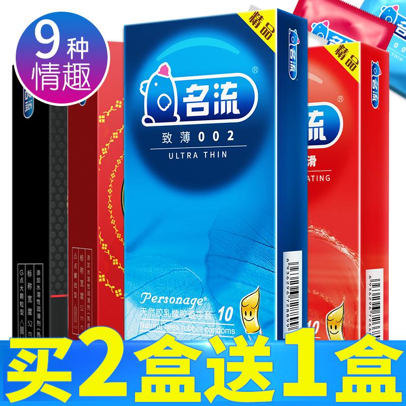 10-14新券名流避孕套超薄0.01情趣螺纹大颗粒女性专用持久装男戴安全套ttls