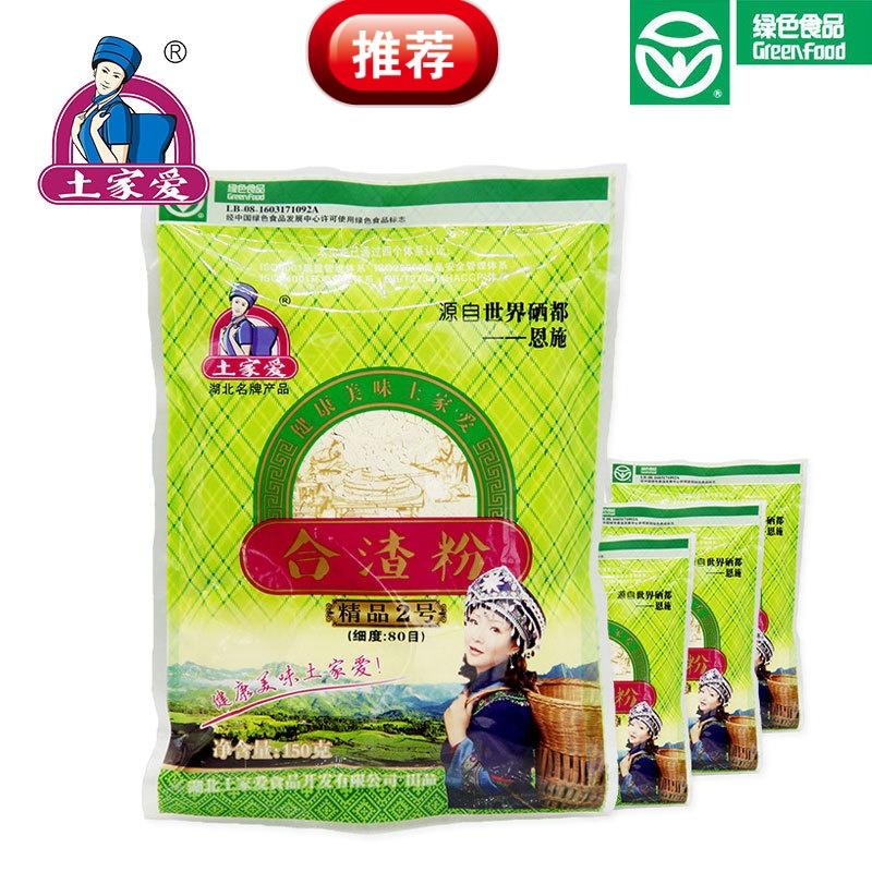 湖北恩施土家愛合粕粉逸品2号は1発150 g*10包の怠惰豆腐粉きな粉を撮ります。