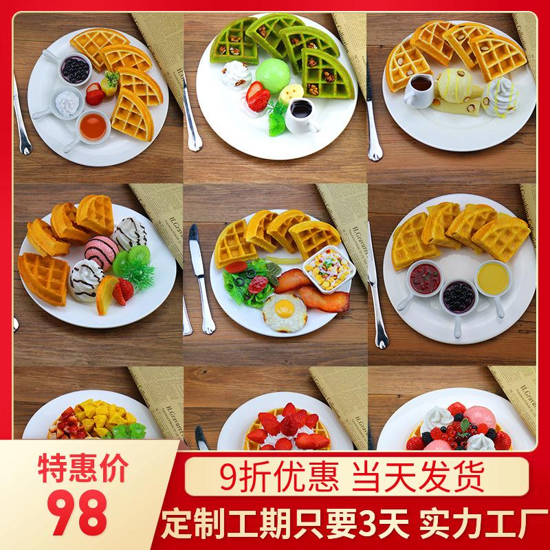 华夫饼模型定做西餐仿真食品假菜漫咖啡松饼甜品样品摆设道具展示