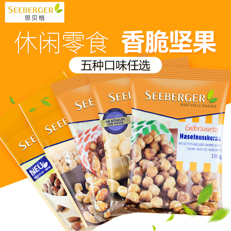 Schberg nuts roasted cashew nuts roasted macadamia nuts roasted hazelnut roasted peanut roasted almond