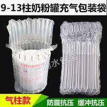 奶粉气柱袋防爆气囊充气包装气泡袋气泡柱保护防震袋非自粘膜包邮