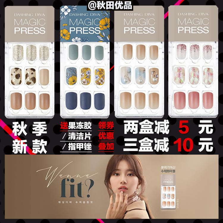 娜扎秀智同款买二减5 韩国DASHING DIVA指甲贴美甲贴片成品假指甲
