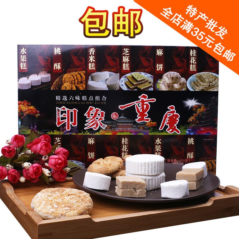 重庆特产重庆印象礼盒装糕点320g永健包装为重庆各地风景馈赠佳品